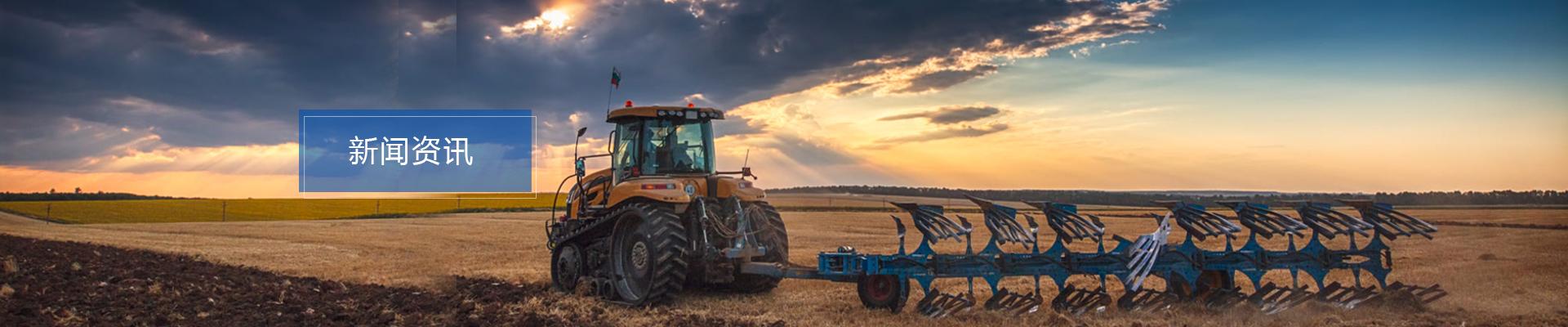 农机链采购